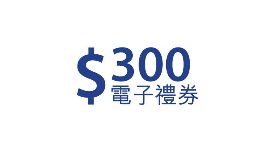 300元電子禮券