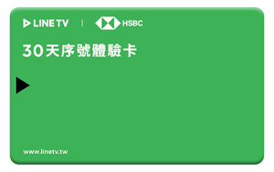 Line TV free trail membership card
