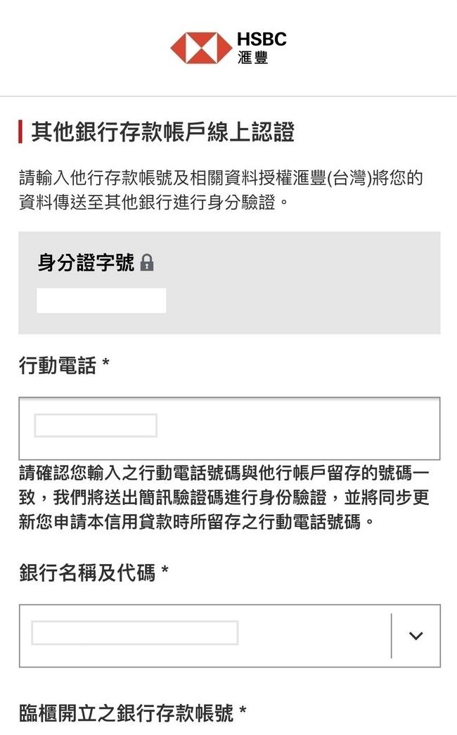 新客戶步驟四; 圖片使用於滙豐台灣滙豐個人信用貸款的頁面。
