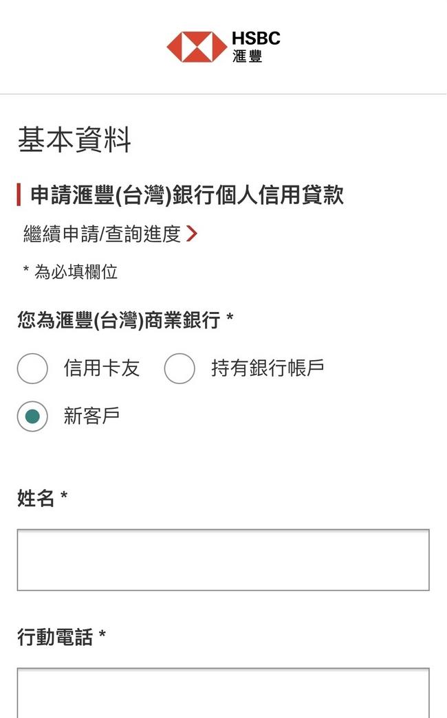 新客戶步驟一; 圖片使用於滙豐台灣滙豐個人信用貸款的頁面。